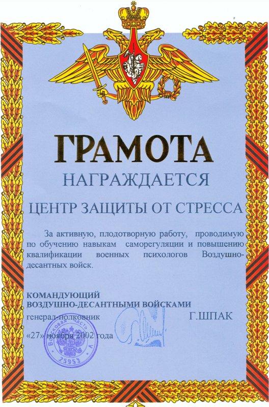 ГРАМОТА От командующего Воздушно-Десантными войсками