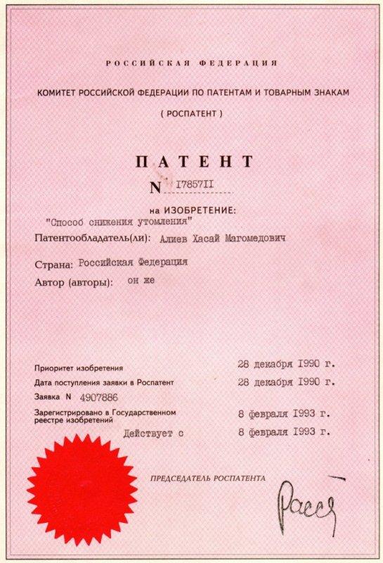 Патент № 1785711