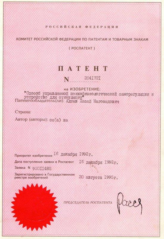 Патент № 2041721